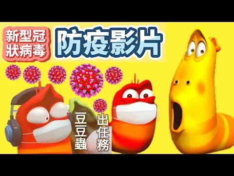 【新型冠狀病毒防疫】宣導影片-豆豆蟲防疫影片-LARVA COVID-19-Taiwan's new coronavirus prevention and control - YouTube