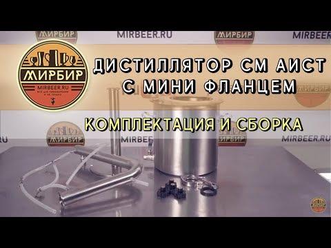 Дистиллятор СМ Аист с мини фланцем. Комплектация и сборка.
