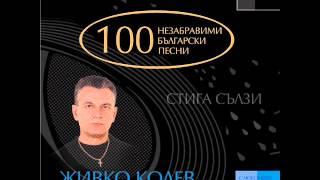 Силвия Кацарова - След лятото