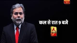 Watch Punya Prasun Bajpai on ABP News tomorrow onwards at 9:00pm