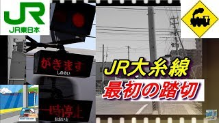 最初の踏切JR大糸線Railway crossing JR-Oito line(Nagano japan)