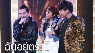 ฉันอยู่ตรงนี้ - Blackhead l Hidden Singer Thailand เสียงลับจับไมค์