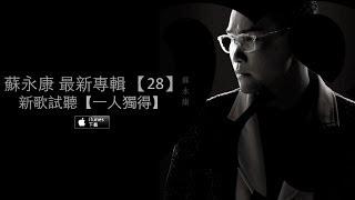 蘇永康 William So專輯【28】新歌試聽 - 一人獨得