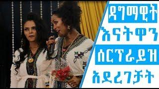#Ethiopia: አርቲስት ዳግማዊት ፀሃዬ እናቷን ሰርፕራይዝ አደረገቻት ፡ Artist Dagmawet Tsehaye surprised her mother