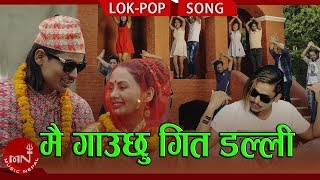 New Nepali Lok Pop Song 2018/2075 | Mai Gauchhu Geet Dalli - Netra Thakulla & Naresh BBC Ft. Chanda