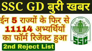 SSC GD Form 2nd Reject List   SSC Constable GD Admit Card 2018 - 2019