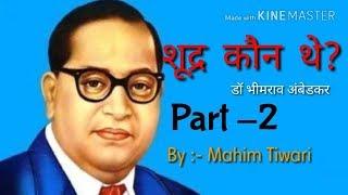 शूद्र कौन थे? || Part -2 || Who Were Sudras? || ब्राह्मण, क्षत्रिय, वैश्य, शूद्र || Mahim Tiwari ||