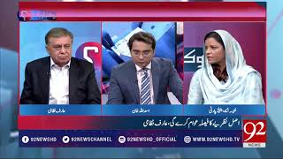 Ho Kya Raha Hai |  Is Aitzaz Ahsan Leaving PPP | 25 April 2018 | 92NewsHD