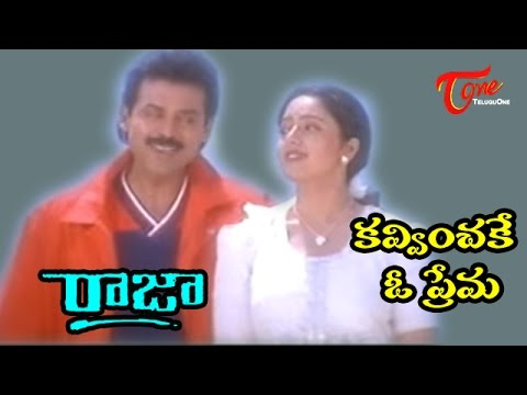 Raja telugu movie songs kavvinchake o prema venkatesh.