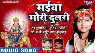Mohini Pandey (2018) का सुपरहिट देवी गीत - Maiya Mori Dulari - Bhojpuri Devi Geet