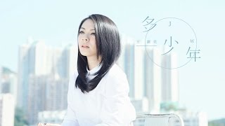 JW 王灝兒 - 多少年 Official Music Video
