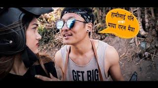 Badla Nepali Short Film NEW