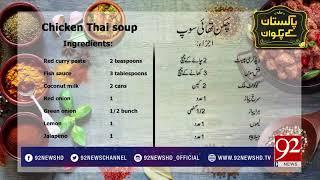 Recipe Of Chicken Thai Soup By Chef Munira Kiran - 16 February 2018 - 92NewsHDPlus