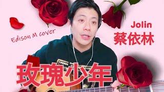 蔡依林 - 玫瑰少年 附吉他和弦 Edison M cover