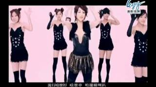 王彩樺 - 有唱有保佑 - 保庇 BOBEE MV
