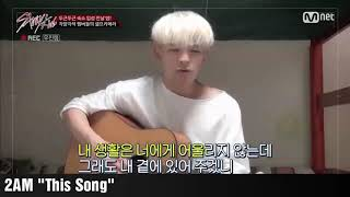 STARY KIDS Woo Jin sing and play guitar