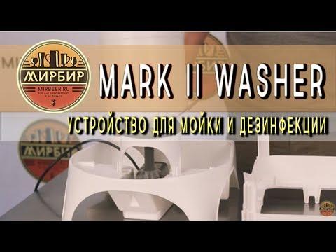 Устройство для мойки и дезинфекции бутылок и кег - Mark II Washer.