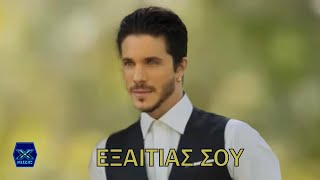 Νίκος Οικονομόπουλος - Εξαιτίας σου