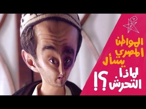 المواطن المصري يسأل لماذا التحرش؟