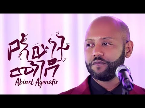 Download thumbnail for Abinet Agonafir አብነት አጎናፍር _