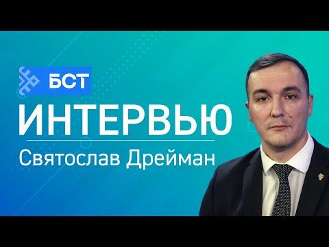 Святослав Дрейман о спортивном налоговом вычете