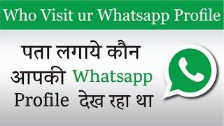 पता लगाये कौन आपकी Whatsapp Profile देख रहा था । Latest Trick 2017