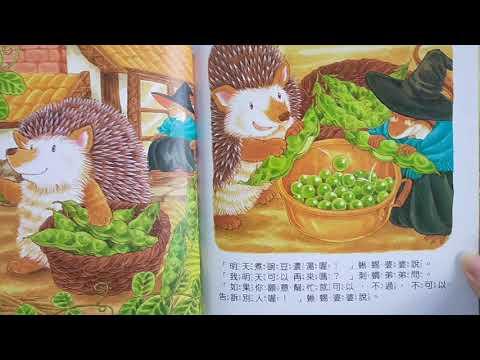 盧老師説故事-大排長龍的巫婆湯店