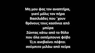 Eversor x Λεξ - Ενα Αστερι Απο Τσιμεντο (Στιχοι)