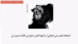 G-Dragon - BULLSHIT || Arabic Sub