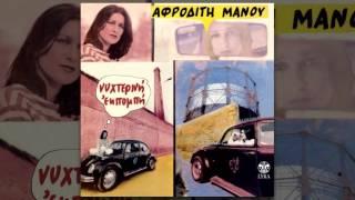 Αφροδίτη Μάνου - Μα ποιος είσαι τέλος πάντων - Official Audio Release