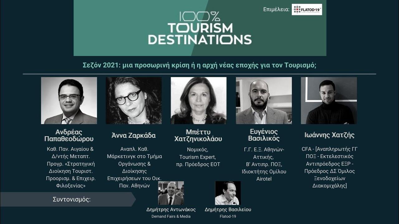 100% Tourism Destinations   Σεζόν 2021: Μια προσωρινή κρίση ή η αρχή νέας εποχής για τον Τουρισμό;