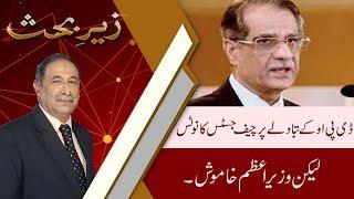 Zair E Behas | Senior journalist's Meets with PM Imran Khan | 31 August 2018 | 92NewsHD