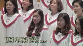 난 믿네 - 종교교회 웨슬리찬양대(2016.10.02)