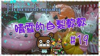 [晴雪手作] 介紹DIY自製軟軟#19(homemade squishy update#19)/ 手作りスクイーズ紹介#19