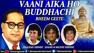 वाणी Aika हो Buddhachi | प्रहलाद, आनंद और मिलिंद शिंदे | बेस्ट भीम गीते - ऑडियो ज्यूकबॉक्स