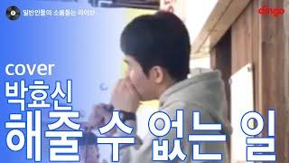 [일소라] 일반인 송지석 - '해줄 수 없는 일' (박효신) cover