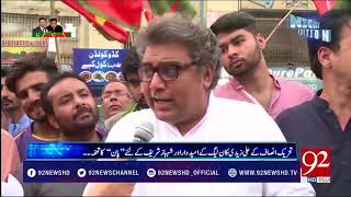 What is the difference between the 2013 and 2018 elections for MQM? | 21 July 2018 | 92NewsHD