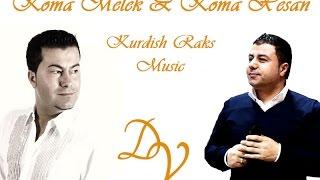 Koma Melek & Koma Xesan - Kurdish Raks Music - DaweteVideoProduction