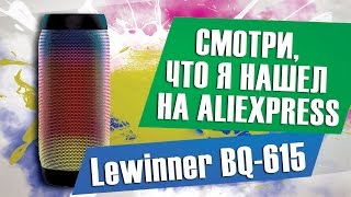Обзор колонки AEC/Lewinner BQ – 615 PRO с Aliexpress