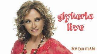 ''Δεν έχω πολλά'' Γλυκερία/Glykeria live