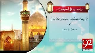 Quote | Hazrat Ali (RA) | 24 Sep 2018 | 92NewsHD