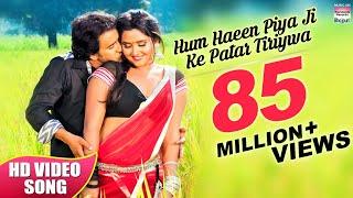 Hum Haeen Piya Ji Ke Patar Tiriywa   Dinesh Lal Yadav, Kajal Raghwani   Patna Se Pakistan   HD width=