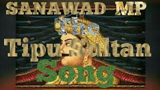 SANAWAD MP the sword of tipu sultan volume 5|tipu sultan song ||B. .M.B,,b..m.b