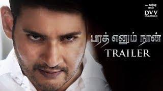 Bharath Ennum Naan Tamil Movie Trailer width=
