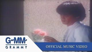 อย่าดีกว่า - ไมโคร 【OFFICIAL MV】