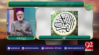 Subh e Noor - 18 August 2017 - 92NewsHDPlus