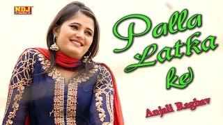 Palla Latka Ke # Full DJ Dance 2016 # New Haryanvi Song # Anjali Raghav # Deepak Mor # Navneet DC