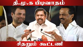 திமுக-வின் தொகுதி ஒதுக்கீட்டால் அதிருப்தி அடைந்த கூட்டணி கட்சிகள் | EPS | ADMK | Stalin