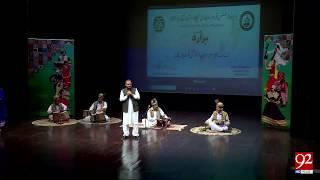 Hazara culture night held in Islambad- 22 March 2018 - 92NewsHDPlus