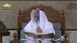 546 - من واجبات الحج رمي الجمار - عثمان الخميس